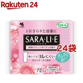 サラサーティ サラリエ 清潔なナチュラルリネンの香り(72個入*24袋セット)【サラサーティ】