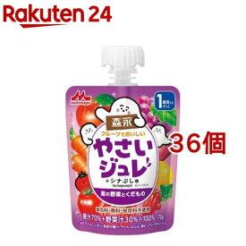 フルーツでおいしいやさいジュレ 紫の野菜とくだもの(70g*36個セット)