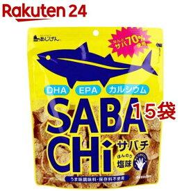 味源 サバチ さばチップス(30g*15袋セット)【味源(あじげん)】