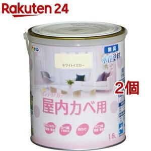 アサヒペン インテリアカラー 屋内カベ用 ホワイトイエロー(1.6L*2個セット)【アサヒペン】