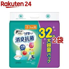 肌ケアアクティ ふんわりフィット 気持ちいいうす型パンツ 2回分吸収 L-LL 大容量(32枚入*2袋セット)【アクティ】