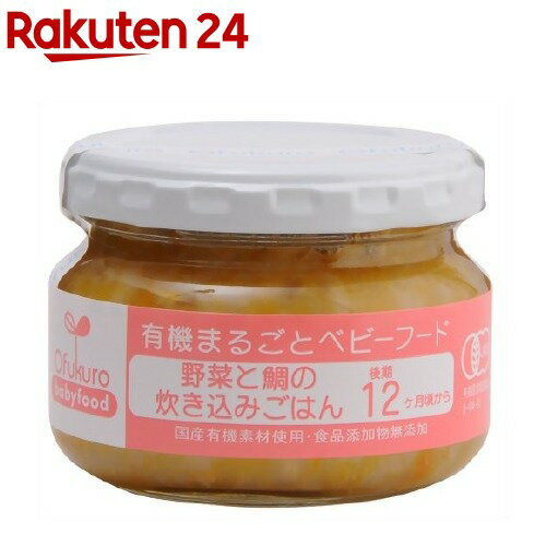 野菜と鯛の炊き込みごはん(100g)【イチオシ】【有機まるごとベビーフード】