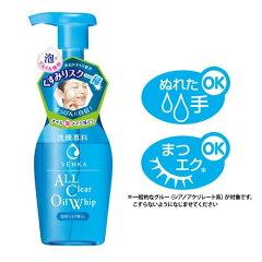 洗顔専科オールクリアオイルホイップ