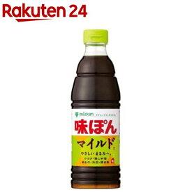 ミツカン 味ぽんMILD(600ml)【味ぽん】