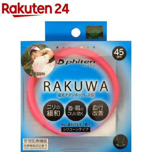 ファイテン ラクワ磁気チタンネックレスS ピンク 45cm(1本入)【ファイテン】