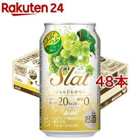 アサヒ Slat(すらっと) シャルドネサワー 缶(350ml*48本セット)【アサヒSlat(すらっと)】