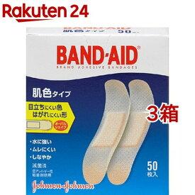 バンドエイド 肌色タイプ スタンダードサイズ(50枚入*3箱セット)【バンドエイド(BAND-AID)】[絆創膏]