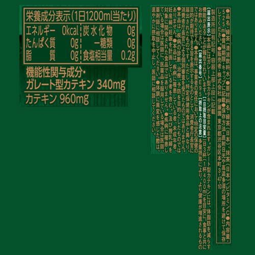 伊藤園おーいお茶濃い茶機能性表示食品