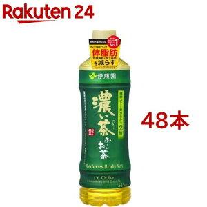 伊藤園 おーいお茶 濃い茶 機能性表示食品 (525ml*48本セット)【お〜いお茶】