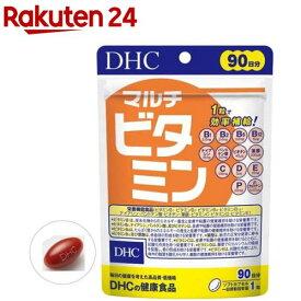 DHC マルチビタミン 90日分(90粒入)【DHC サプリメント】