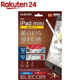 エレコム iPad mini5 mini4 保護フィルム ペーパーライク しっかりとした上質紙タイプ(1枚)【エレコム(ELECOM)】