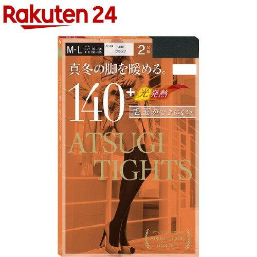 アツギ タイツ 真冬の脚を暖める 140デニール ブラック M-L(2足組)【アツギ(ATSUGI)】