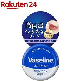 ヴァセリン リップ モイストシャイン オリジナル(20g)【ヴァセリン(Vaseline)】[リップクリーム]