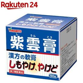 【第2類医薬品】紫雲膏(50g)【山本漢方】