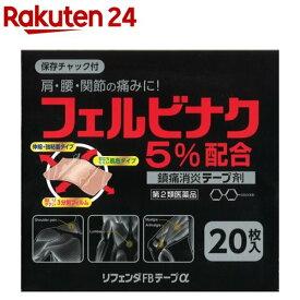 【第2類医薬品】リフェンダFBテープα(セルフメディケーション税制対象)(20枚入)【リフェンダ】