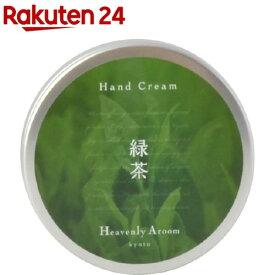 ヘブンリーアルーム ハンドクリーム 緑茶(75g)【ヘブンリーアルーム(Heavenly Aroom)】