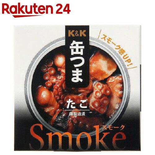 K&K 缶つまスモーク たこ(50g)【K&K 缶つま】