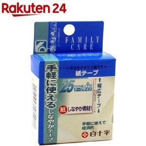 ファミリーケア(FC) 紙テープ(25mm*9m)【ファミリーケア(FC)】