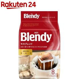 ブレンディ レギュラー コーヒー ドリップパック モカ ブレンド(8袋入)【ブレンディ(Blendy)】