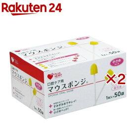 プラスハート マウスポンジ 小さめサイズ 74408(50本入*2箱セット)【プラスハート】