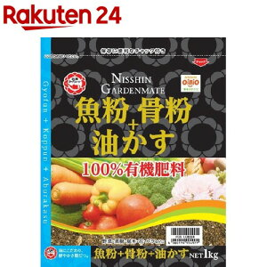 魚粉+骨粉+油かす(1kg)【日清ガーデンメイト】