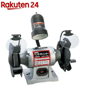 SK11 ライト付ベンチグラインダー SBG-150L(1台)【SK11】