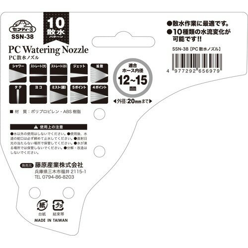 セフティー3PC散水ノズルSSN-38
