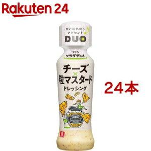 リケン サラダデュオ チーズ粒マスタード(190ml*24本セット)【リケン】