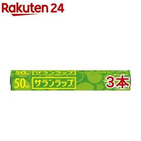 サランラップ 30cm*50m(3本セット)【サランラップ】