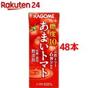 カゴメ あまいトマト(200mL*48本セット)【イチオシ】【カゴメジュース】【送料無料】