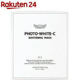 ドクターシーラボ フォトホワイトC 薬用ホワイトニングマスク(5枚入)【evm_uv11】【ドクターシーラボ(Dr.Ci:Labo)】[パック]
