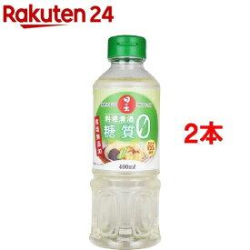 日の出 料理清酒 糖質ゼロ(400ml*2本セット)【日の出】