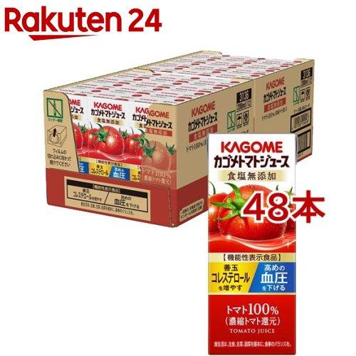 カゴメ トマトジュース 食塩無添加(200mL*48本セット)【イチオシ】【カゴメジュース】【送料無料】