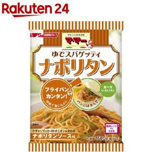 マ・マー ゆでスパゲッティ ナポリタン(168.5g)【マ・マー】