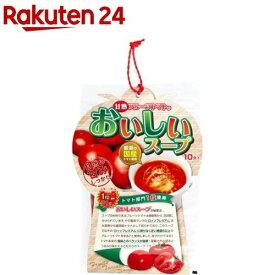 甘熟フルーツトマトのおいしいスープ(10食入)【味源(あじげん)】