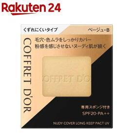 コフレドール ヌーディカバー ロングキープパクトUV ベージュB(9.5g)【kane02】【コフレドール】