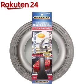 オイルマスター シリコーン加工窓付スタンディングパンカバー 24-28cm用 H-7898(1個)【パール金属】