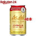 アサヒ ヘルシースタイル 缶(350ml*48本セット)