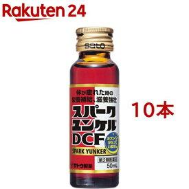 【第2類医薬品】スパークユンケルDCF(50ml*10本セット)【ユンケル】