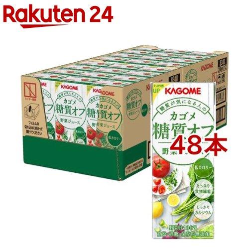 カゴメ 野菜ジュース 糖質オフ(200mL*48本セット)【イチオシ】【カゴメジュース】
