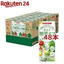 カゴメ 野菜ジュース 糖質オフ(200mL*48本セット)【イチオシ】【カゴメジュース】【送料無料】