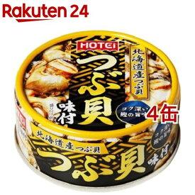 ホテイフーズ つぶ貝味付(90g*4コセット)[缶詰]