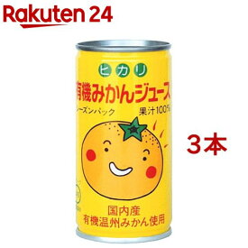 ヒカリ 有機みかんジュース(190g*3コセット)