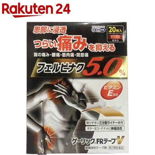 【第2類医薬品】ゲーリックFRテープV 5.0%(セルフメディケーション税制対象)(20枚入)