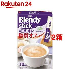 ブレンディ スティック 紅茶オレ 糖質オフ(6.4g*10本入*2箱セット)【ブレンディ(Blendy)】
