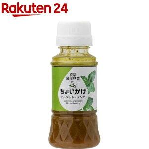濃厚国産野菜ちょいかけ ハーブドレッシング(150ml)