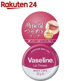 ヴァセリン リップ モイストシャイン ローズピンク(20g)【ヴァセリン(Vaseline)】[リップクリーム]