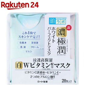 肌ラボ 極潤ホワイトパーフェクトマスク(20枚入)【肌研(ハダラボ)】[オールインワン]