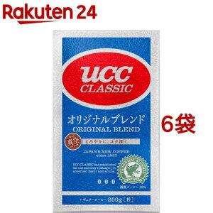 UCC クラシック オリジナルブレンド レギュラーコーヒー 粉(200g*6袋セット)【UCC】