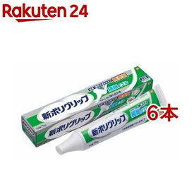 新ポリグリップ 極細ノズル 無添加 部分・総入れ歯安定剤(70g*6本セット)【ポリグリップ】